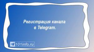 Read more about the article Канал телеграм регистрация.
