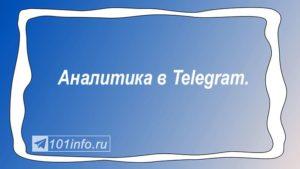 Read more about the article Аналитика в Telegram.