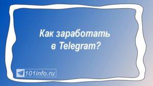 Read more about the article Как заработать в телеграмме — удаленная работа