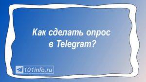Read more about the article Полное руководство по созданию опроса в Telegram для ПК и смартфона.