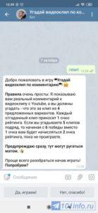 igry-v-telegramm