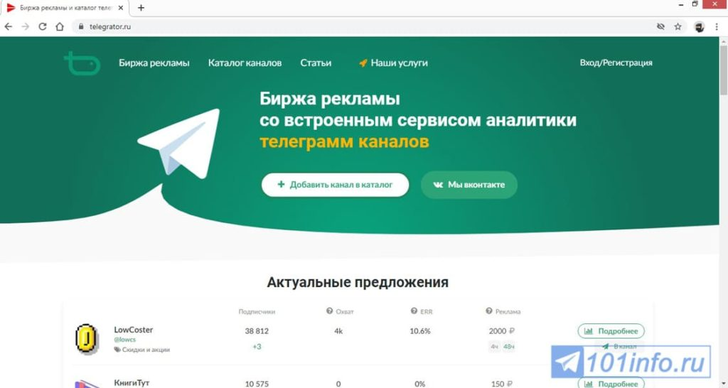 kak-prodavat-reklamu-v-telegramme