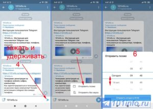 kak-sdelat-otlozhennyi-post-v-telegram