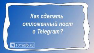 Read more about the article Отложенный пост, как сделать в Телеграм
