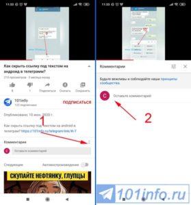 reklama-v-telegram