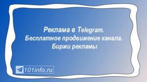 Read more about the article Телеграм – бесплатное продвижение канала. Биржи рекламы