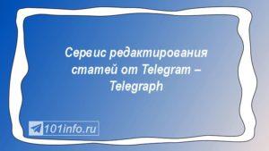 Read more about the article Сервис редактирования статей от Telegram – Telegraph