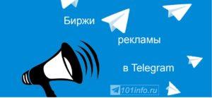 telegram-reklama