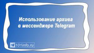 Read more about the article Использование архива в мессенджере Telegram