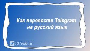 Read more about the article Как локализовать (перевести на русский язык) Telegram?