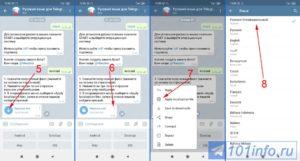 kak-v-telegrame-nastroit-russkii-jazyk
