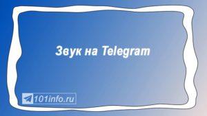 Read more about the article Поменять звук сообщений мессенджера Telegram? Легко!