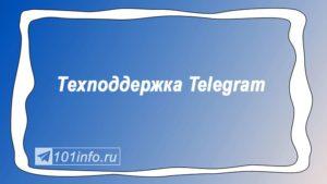 Read more about the article Как обратиться в техподдержку Telegram