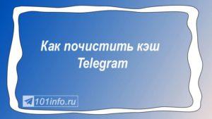 Read more about the article Как почистить кэш Telegram