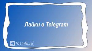 Read more about the article Лайк в Телеграмме
