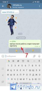 kak-postavit-laik-v-telegram-na-smartfone