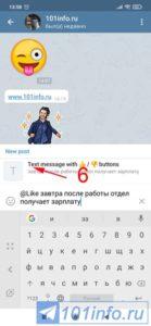 kak-postavit-laik-v-telegram-na-telefone