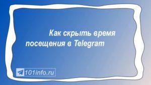Read more about the article Как скрыть время посещения в Телеграмме