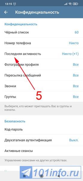 kak-v-telegramme-skryt-vremja-poseshenija-dlja-vsekh-na-android