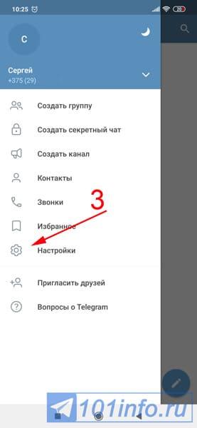 kak-v-telegramme-ubrat-vremja-poseshenija-na-android