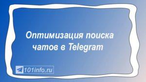 Read more about the article Оптимизация поиска чатов в Telegram