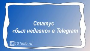 Read more about the article Статус «был недавно» в Telegram
