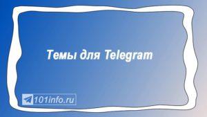 Read more about the article Как настроить тему в Telegram
