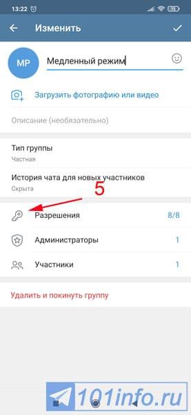 kak-otklyuchit-medlennyi-rezhim-v-telegram