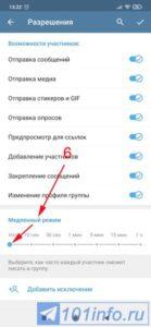 kak-vyklyuchit-medlennyi-rezhim-v-telegramm