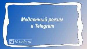 Read more about the article Медленный режим в Telegram