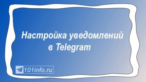 Read more about the article Настройка уведомлений в телеграмме