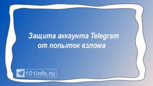 Read more about the article Код подтверждения телеграмм