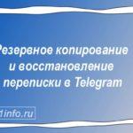 Резервное копирование и восстановление переписки в Telegram