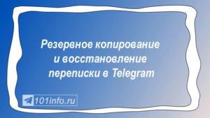 Read more about the article Резервное копирование и восстановление переписки в Telegram