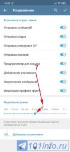 vklyuchen-medlennyi-rezhim-telegramm-kak-otklyuchit