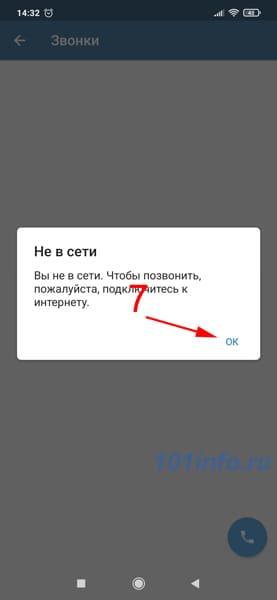 chto-s-telegrammam-ne-rabotaet-posle-obnovlenija