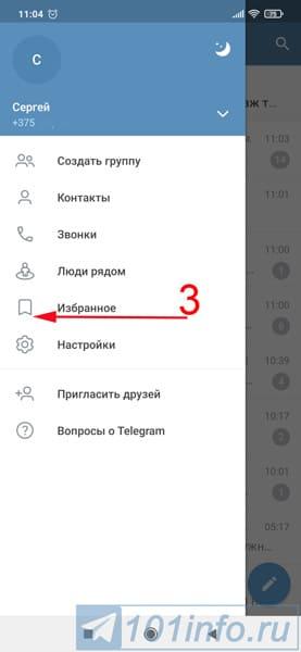 izbrannoe-v-telegram