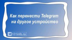 Read more about the article Как перенести Telegram на другое устройство