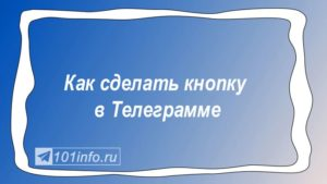 Read more about the article Как сделать кнопку в Tелеграмме