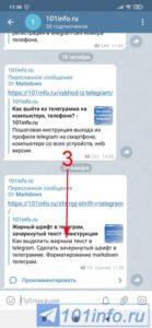 telegram-izbrannoe-kto-vidit