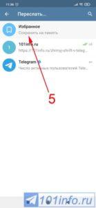 telegramm-izbrannoe