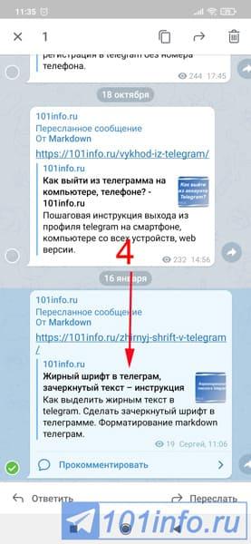 telegramm-izbrannoe-kto-vidit