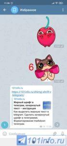 telegramm-izbrannoe-telegramme