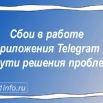Сбои в работе приложения Telegram и пути решения проблем