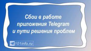 Read more about the article Сбои в работе приложения Telegram и пути решения проблем