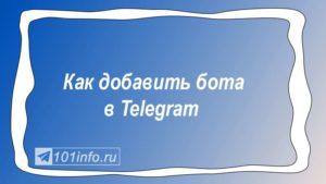 Read more about the article Как добавить бота в Telegram