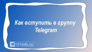 Read more about the article Как вступить в группу Telegram