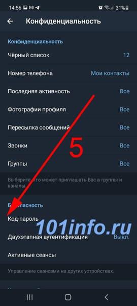 kak-sdelat-skrin-v-telegramme
