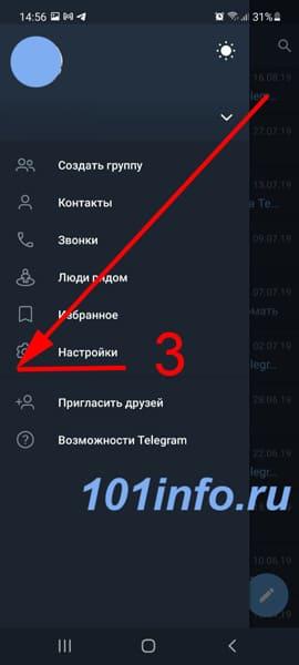 kak-sdelat-skrinshot-v-telegram