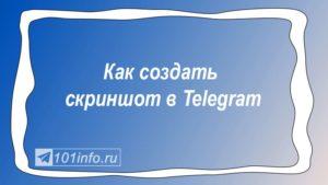 Read more about the article Как создать скриншот в Telegram